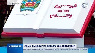 Крым выходит из режима самоизоляции