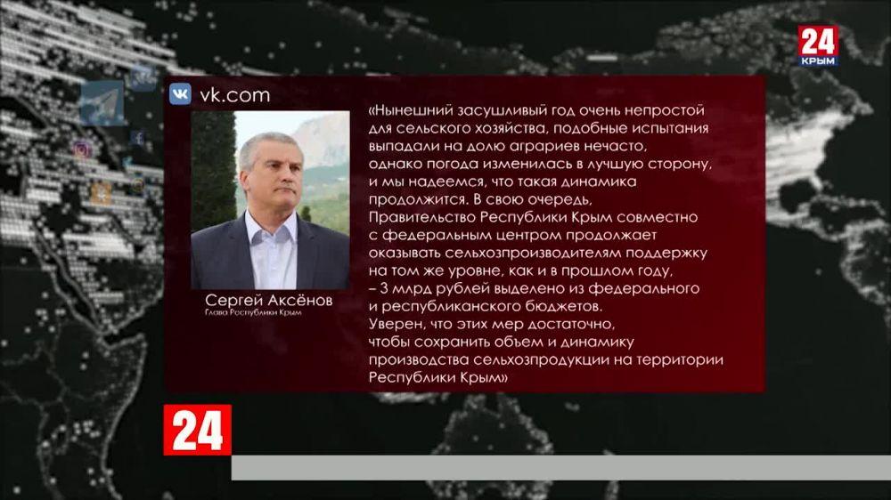 Сергей Аксёнов поблагодарил крымских аграриев за поддержку производственного потенциала
