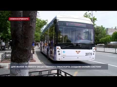 Пожаловаться на работу общественного транспорта можно онлайн