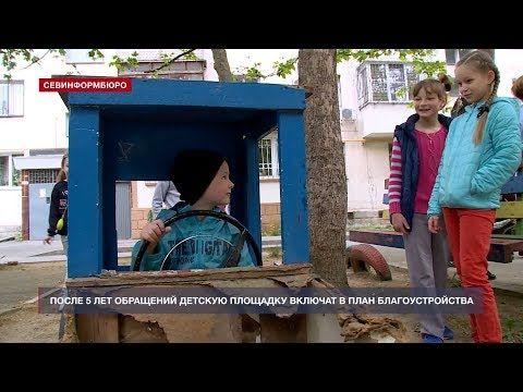 После 5 лет борьбы опасную детскую площадку включат в план благоустройства