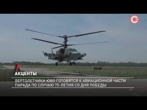 Акценты. Вертолетчики ЮВО готовятся к параду 75-летия со Дня Победы