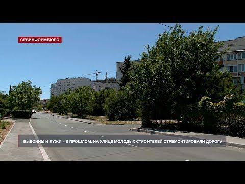 Выбоины – в прошлом: на улице Молодых Строителей отремонтировали дорогу