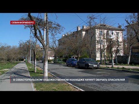 В Севастопольском художественном колледже начнут обучать спасателей
