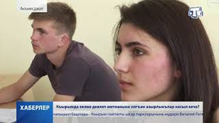 Хаберлер. (на крымскотатарском языке)04.06.2020