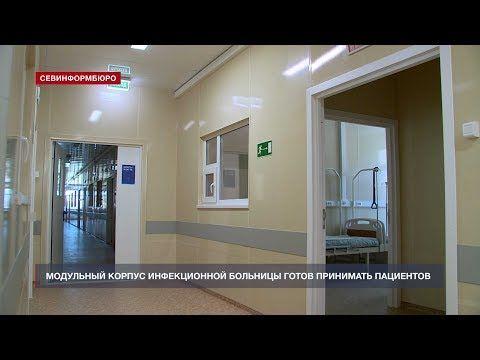 Модульный корпус севастопольской инфекционки готов принимать пациентов