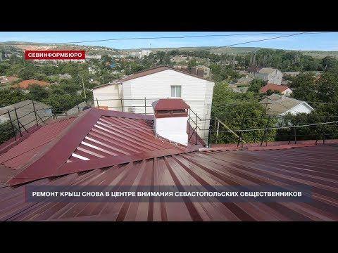 Капремонт крыш снова в центре внимания севастопольских общественников