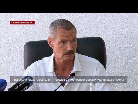 Избежали плохого сценария: Горелов о самороспуске Совета Гагаринского района