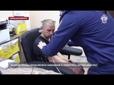 В Крыму подозреваемому в убийстве 6-летней девочки предъявили обвинения