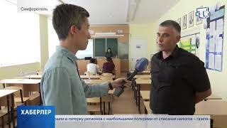Как проходит подготовка к ЕГЭ в Крыму