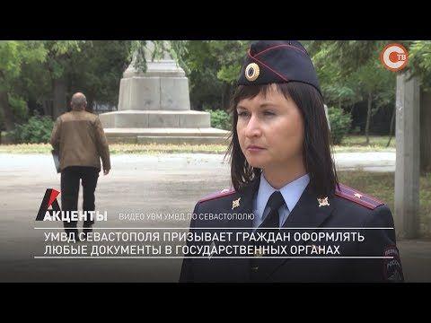 Акценты. УМВД Севастополя призывать оформлять любые документы в государственных органах
