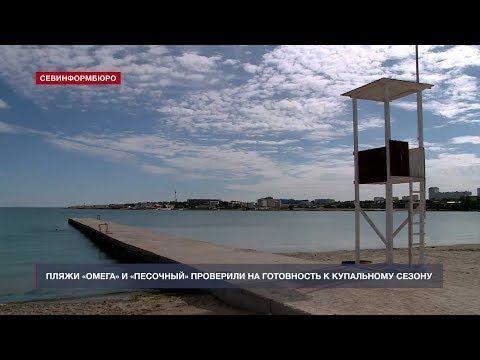 Половина севастопольских пляжей не готова к приёму гостей