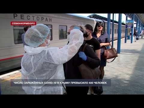 Число заражённых COVID-19 в Крыму превысило 400 человек