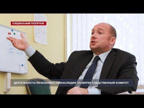 Начальником Севнаследия Рязанцевым по заявлению «НТС» займётся Следком