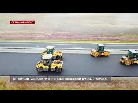 Строители рассказали о степени готовности трассы «Таврида»