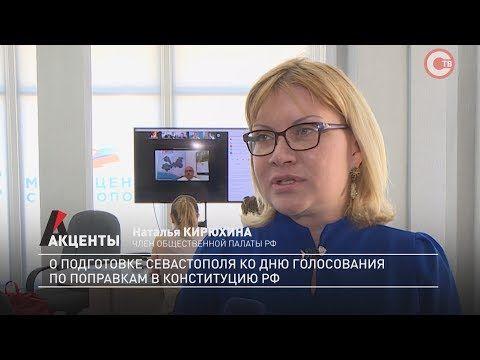 Акценты. О подготовке Севастополя ко дню голосования по поправкам в Конституцию РФ