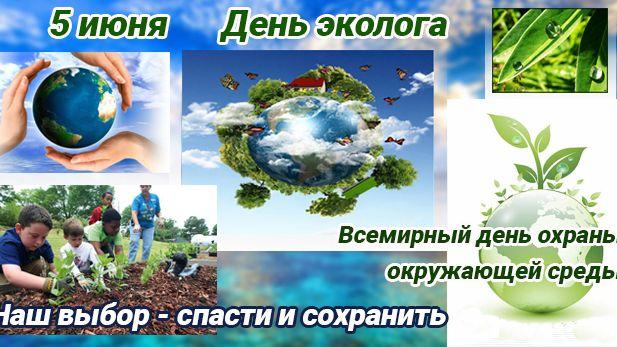 Поздравление руководства Сакского района с Днём эколога