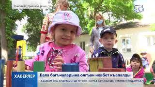 Хаберлер.(на крымскотатарском языке)05.06.2020