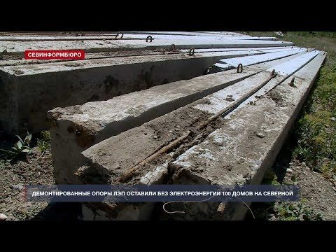 Демонтированные опоры ЛЭП оставили без электроэнергии 100 севастопольских домов
