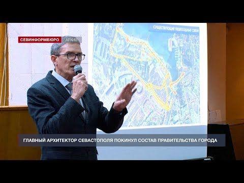 Главный архитектор Севастополя покинул состав Правительства города