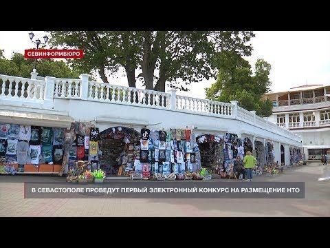 В Севастополе проведут первый электронный конкурс на размещение НТО