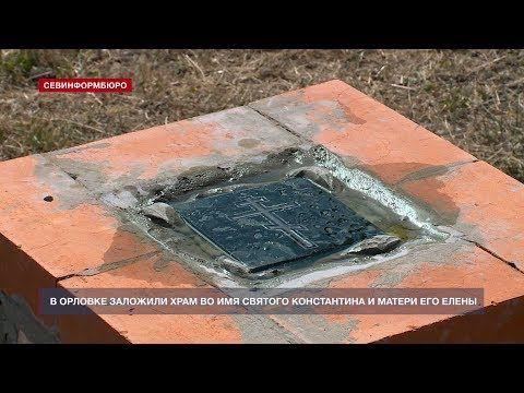 Новый храм за полтора месяца построят в селе Орловка