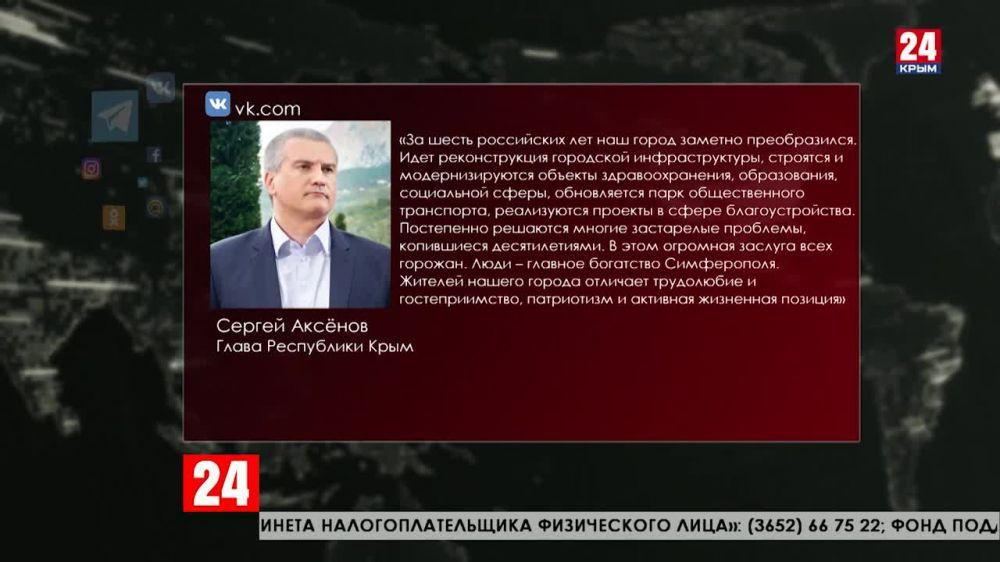 Сергей Аксёнов поздравил симферопольцев с Днём города
