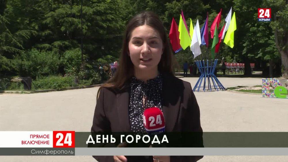 День города сегодня празднуют в Симферополе