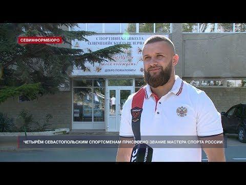 Четырём севастопольским спортсменам присвоено звание мастера спорта России