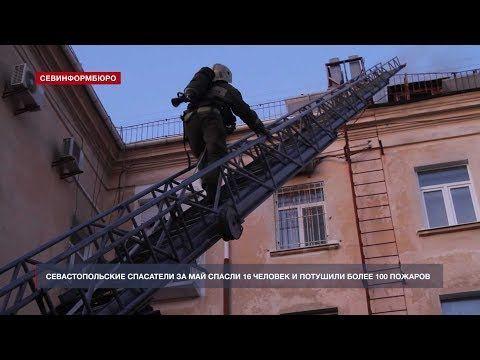 16 спасённых севастопольцев и более сотни потушенных пожаров – итоги работы МЧС за май
