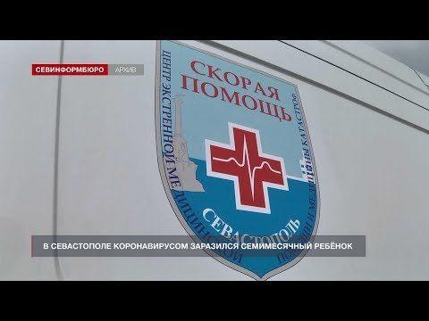 Семимесячный младенец заразился коронавирусом в Севастополе