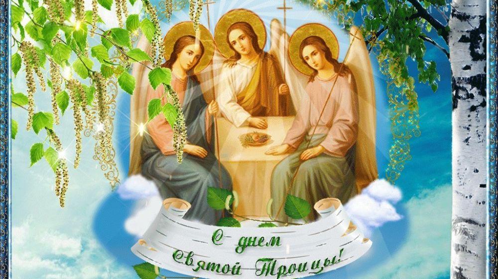 Поздравление руководства Сакского района с Днём Святой Троицы!