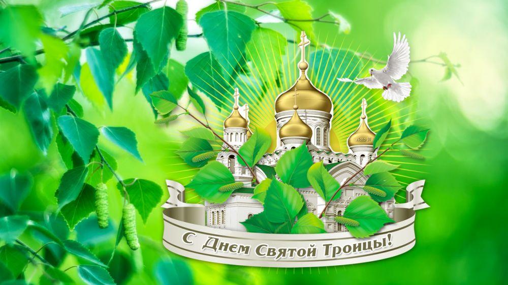 Поздравление главы администрации Черноморского района с Днем Святой Троицы