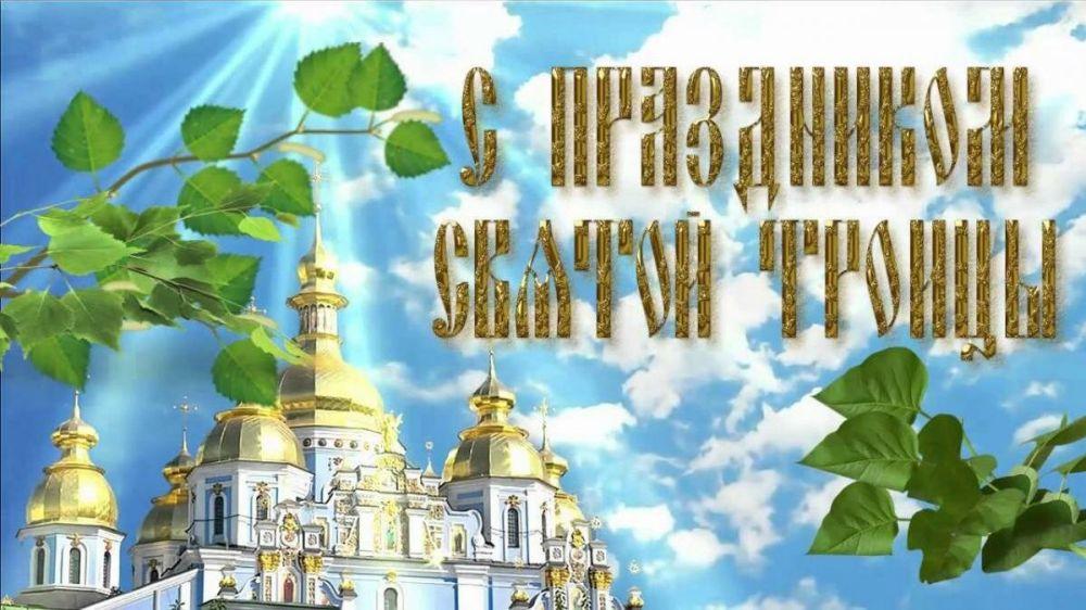 Искренне поздравляем ялтинцев и гостей нашего города с Днём Святой Троицы