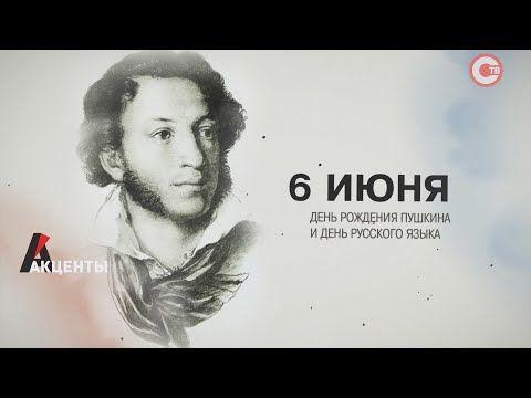 Акценты. Севастопольцы вспомнили любимые стихи ко дню рождения Пушкина