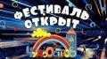 В онлайн-формате стартовал Крымский открытый фестиваль детско-юношеской любительской анимации «Чудо-остров»
