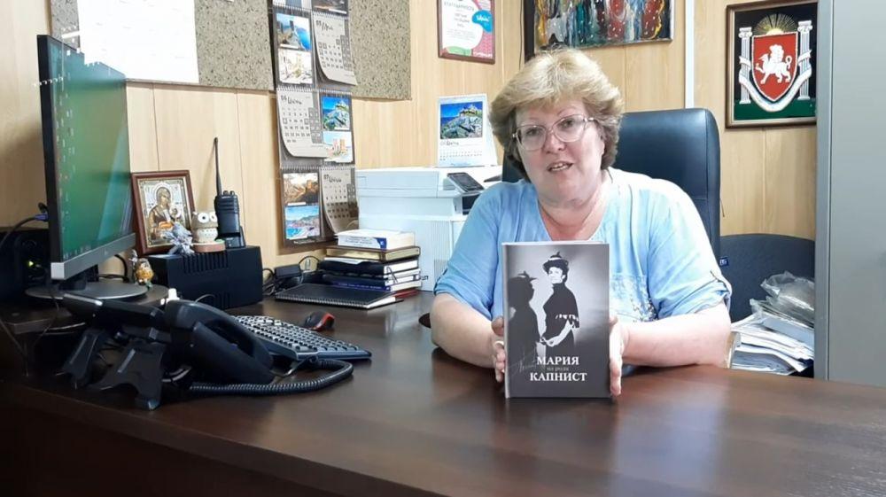Судакский музей ко Дню России презентовал новое издание «Мария из рода Капнист»