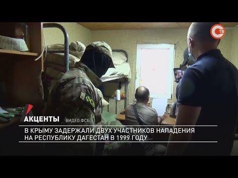 Акценты. В Крыму задержали двух участников нападения на Республику Дагестан в 1999 году