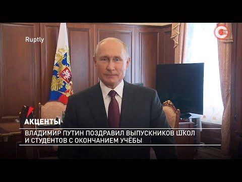 Акценты. Владимир Путин поздравил выпускников школ и студентов с окончанием учебы