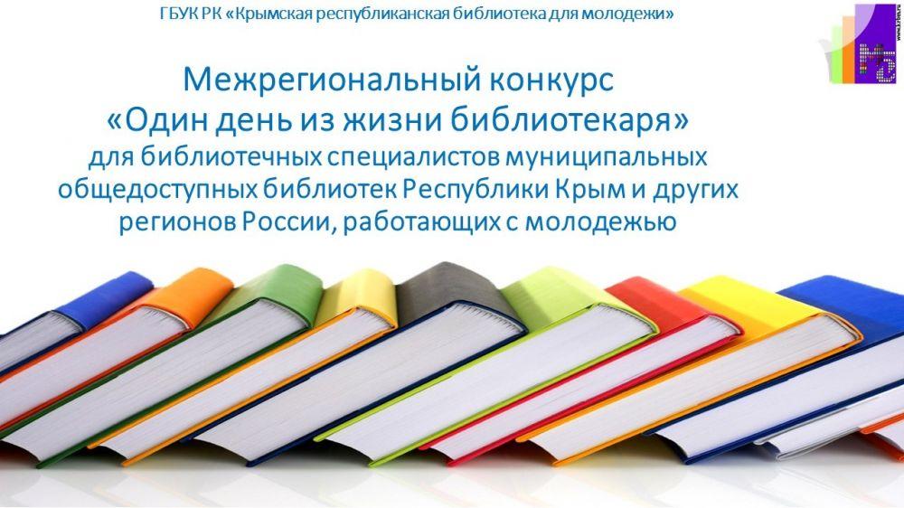 Межрегиональный конкурс «Один день из жизни библиотекаря» пройдет при поддержке Министерства культуры РК