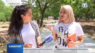 Капремонт симферопольского парка