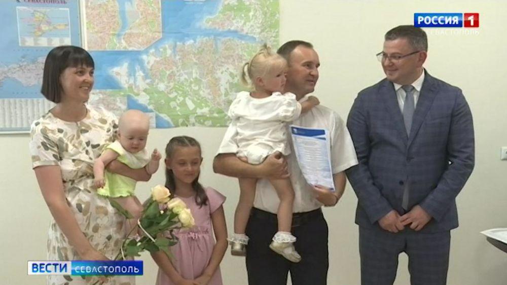В Севастополе 18 многодетных семей получат сертификаты на жилье