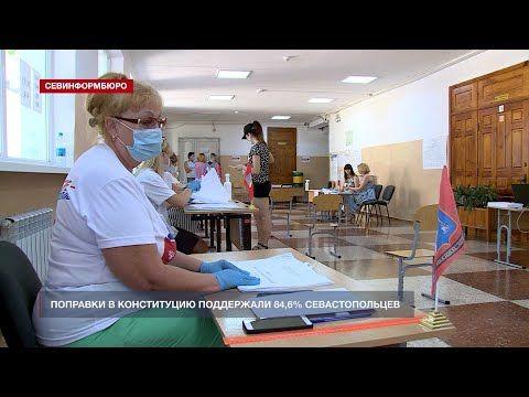 Поправки в Конституцию поддержали 84,6% севастопольцев
