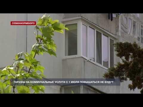В Севастополе тарифы на коммунальные услуги с 1 июля повышаться не будут
