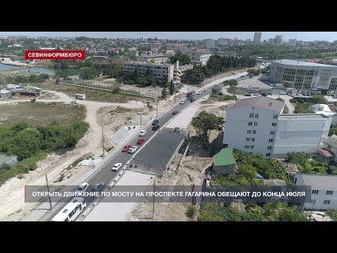 Открыть полноценное движение по мосту на проспекте Гагарина обещают до конца июля