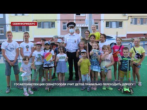 Госавтоинспекция Севастополя учит детей правильно переходить дорогу