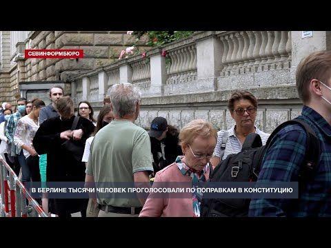 В Берлине выстроилась очередь желающих проголосовать по поправкам в Конституцию России