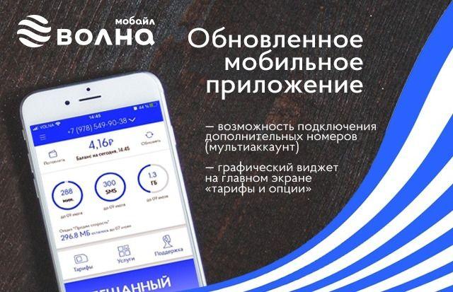 «Волна мобайл» фиксирует рекордное количество скачиваний мобильного приложения.