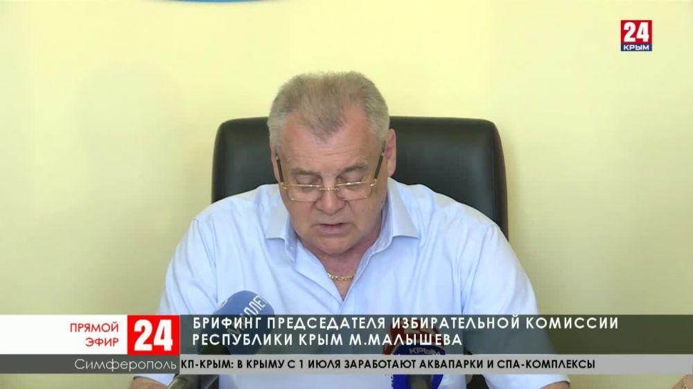 Брифинг председателя Избиркома Республики Крым Михаила Малышева