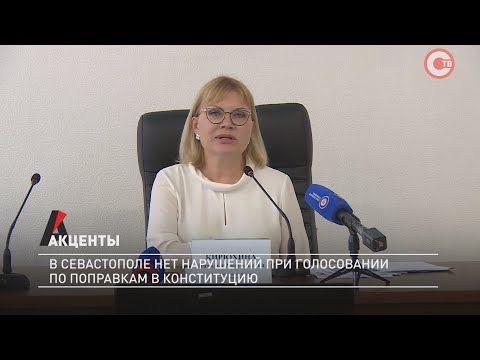 Акценты. В Севастополе нет нарушений при голосовании по поправкам в Конституцию