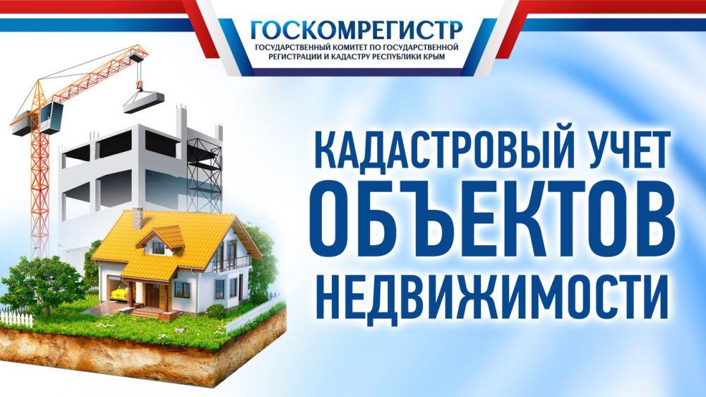 Специалисты Госкомрегистра обработали более 44 000 заявлений в первом полугодии 2020 года на совершение учетных действий в отношении капитальных строений